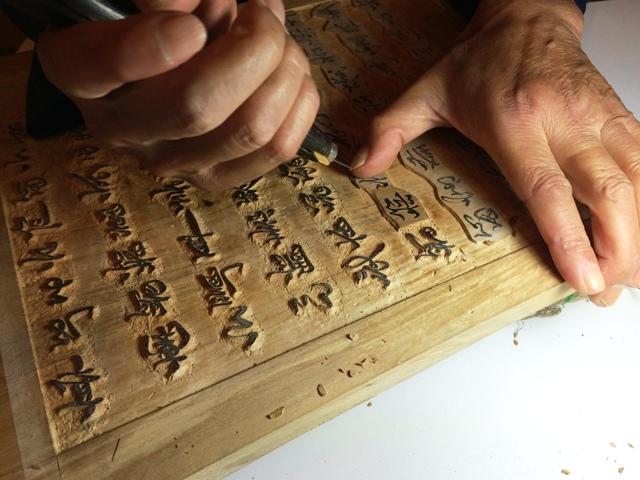 現代臺灣における雕字工匠の作業状景
