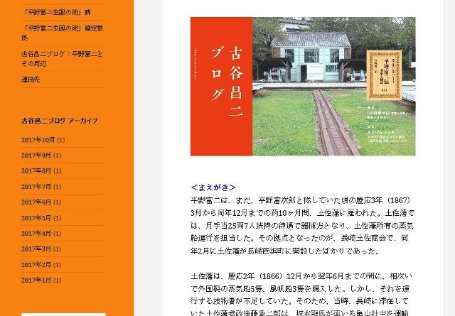 古谷昌二ブログ10月