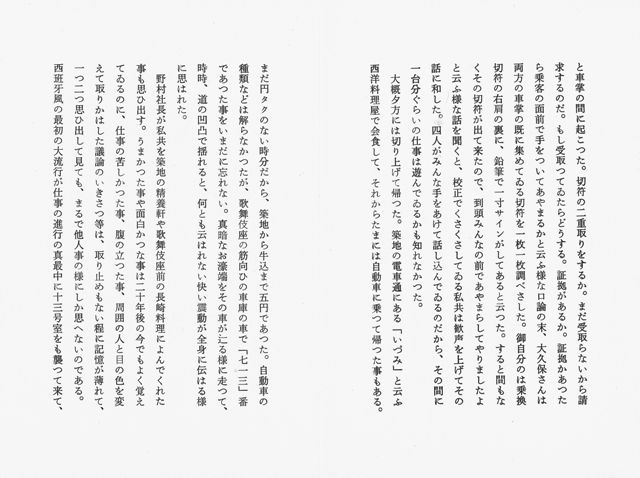 田中智子内田02