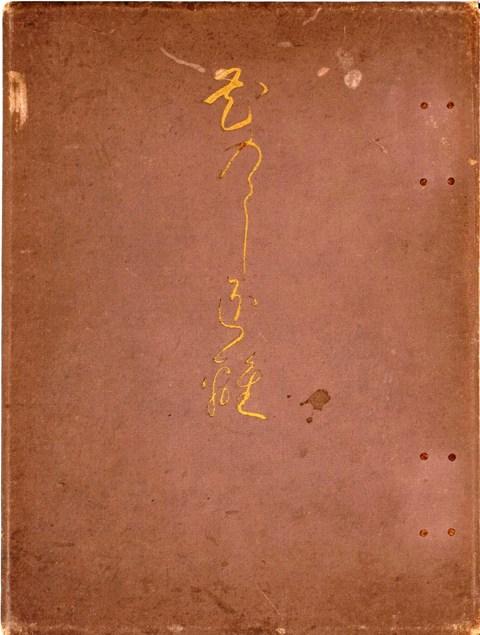 花の栞第3回活版之部 表紙 1898(M38)