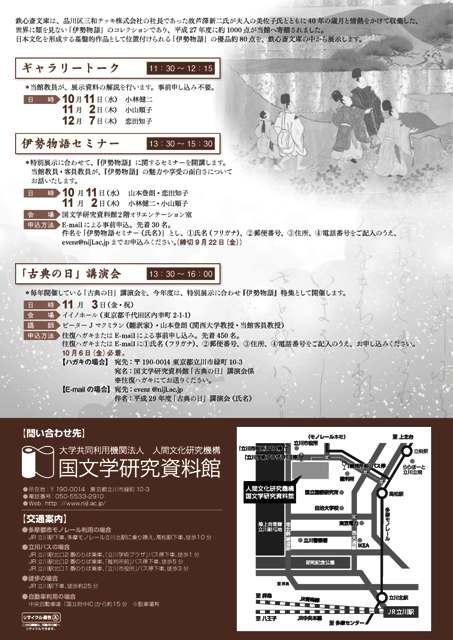 伊勢物語02
