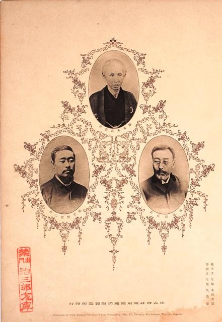 花の栞第3回活版之部 草創時三代肖像