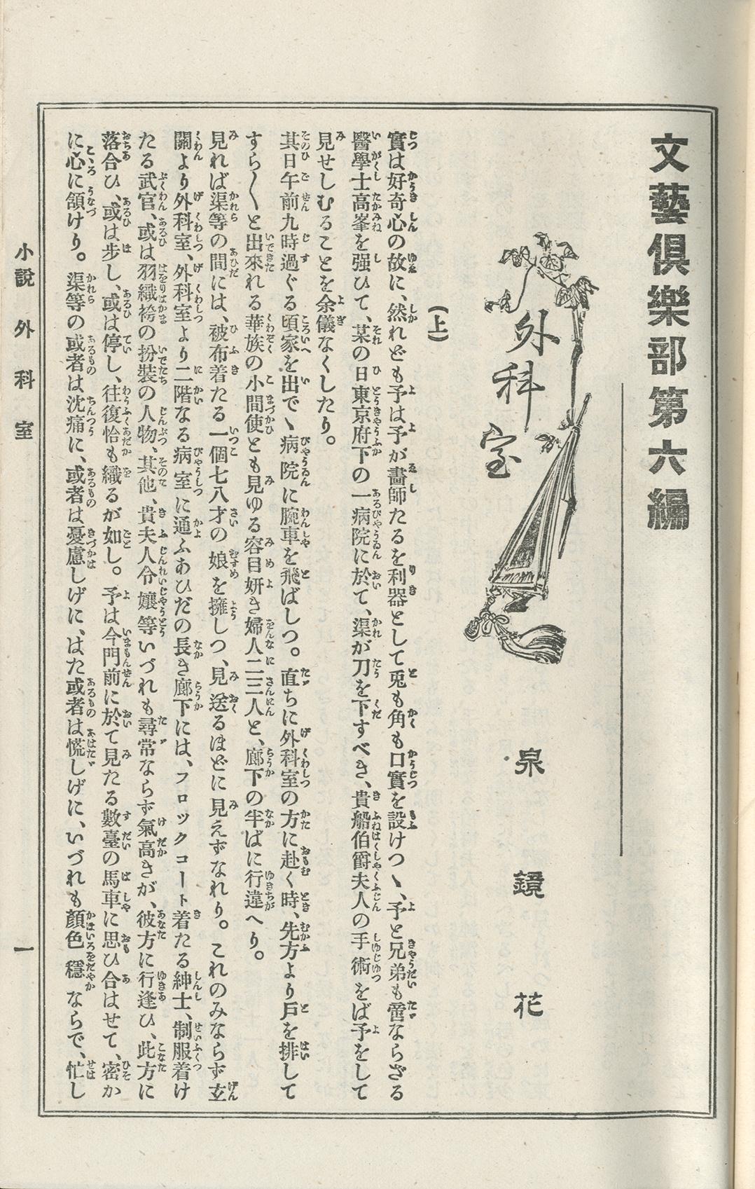 明治28年 文藝倶楽部 第六編 泉鏡花「外科室」1頁目