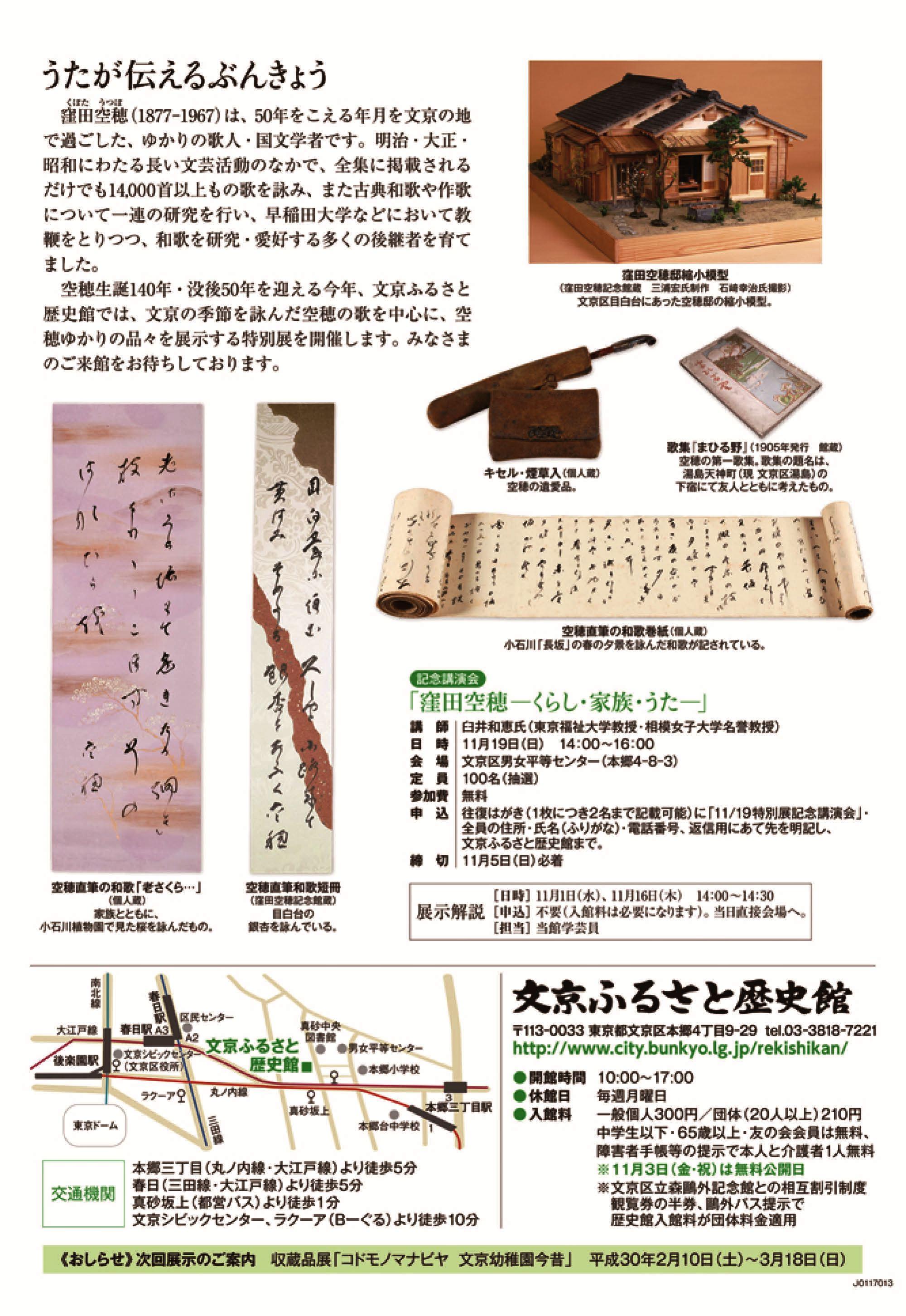 窪田空穂チラシ-02