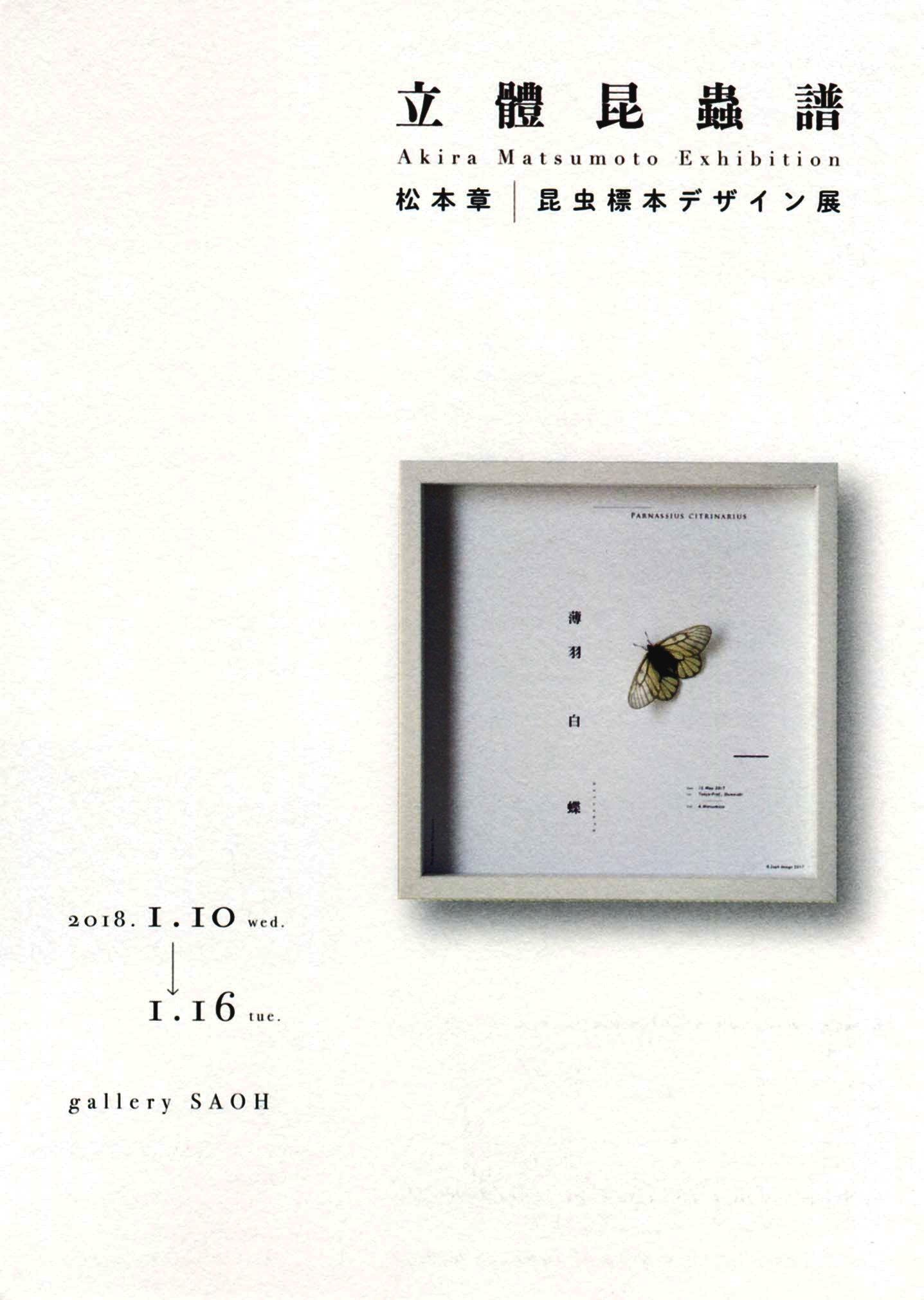 松本章_01