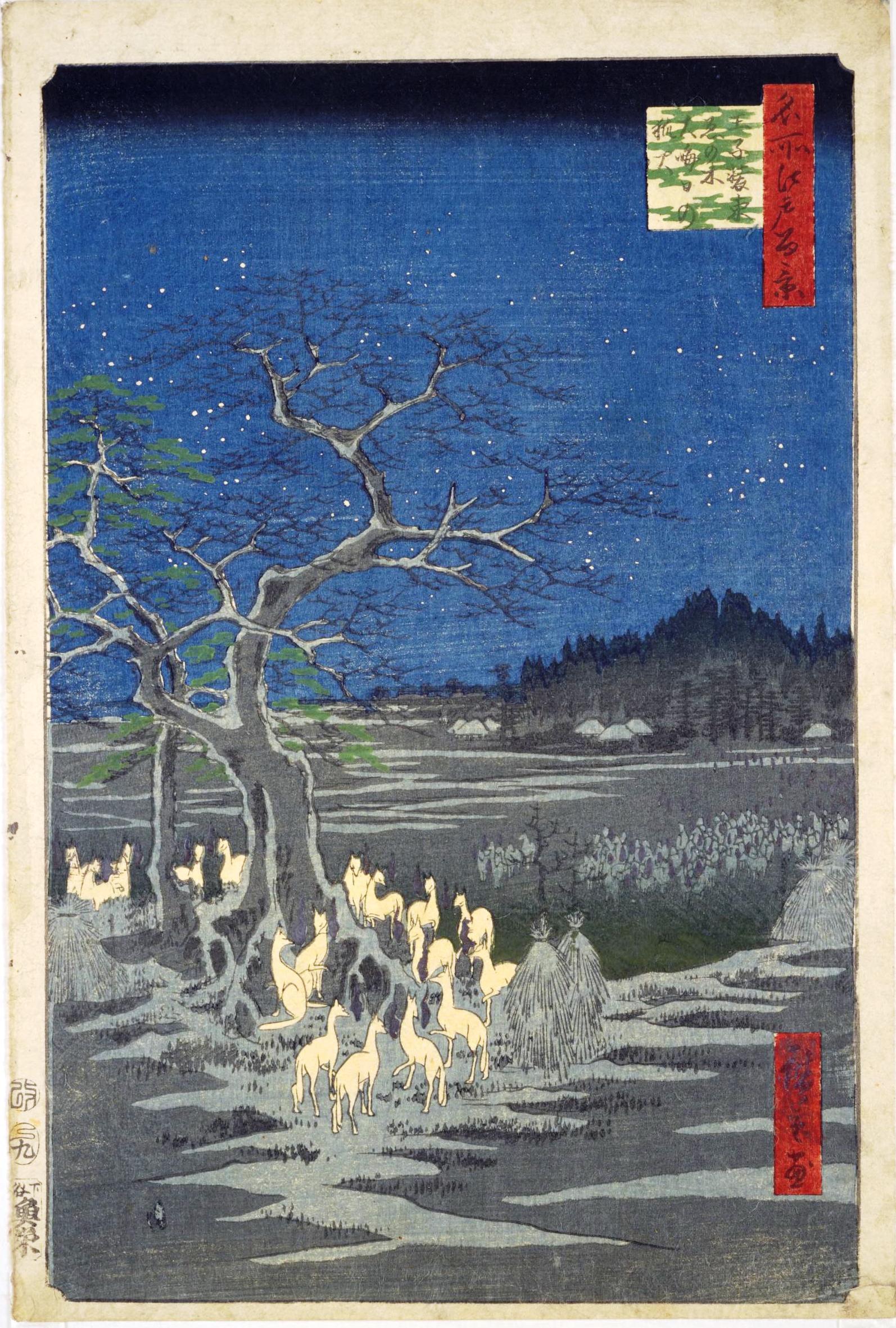 王子装束ゑの木 大晦日の狐火