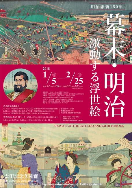 太田記念美術館12