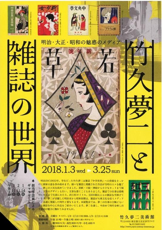 竹久夢二雑誌の世界