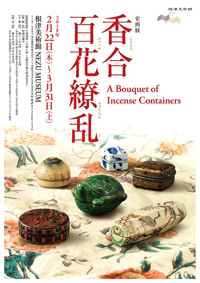 a_bouquet_of_incense_containers