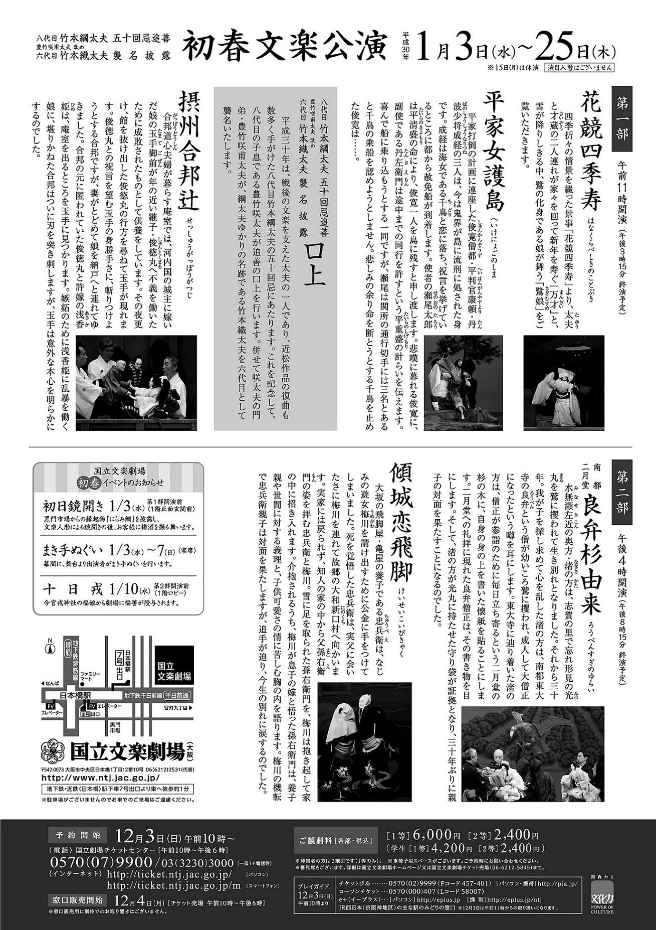 文楽劇場03