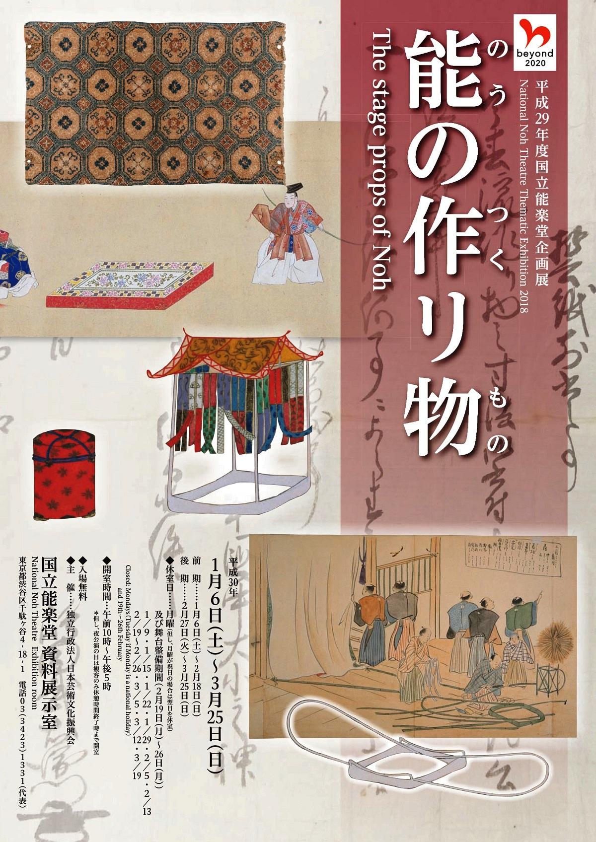 2017kikakutenji tsukurimono1