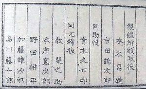 『長崎府職員録』(慶応4年8月)01