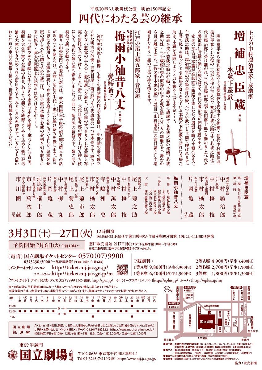 本チラシ_裏面0206