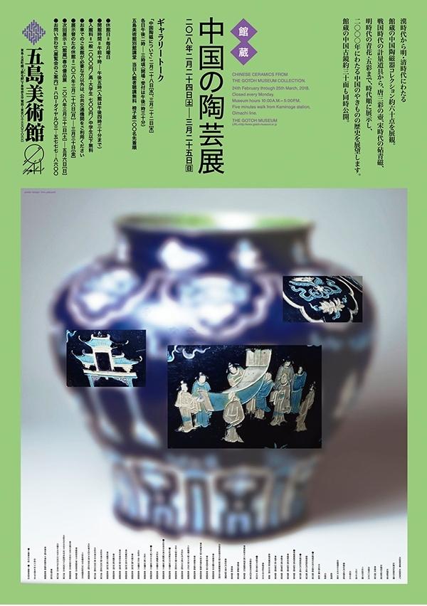 五島美術館2-3月展ポスター