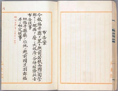 福井01国立公文書館蔵