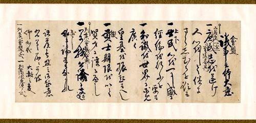 福井02国立公文書館蔵