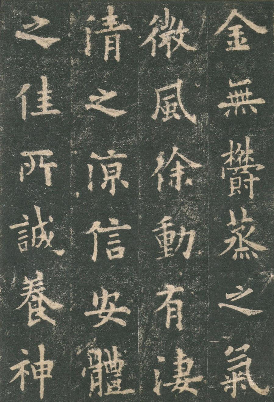 『九成宮醴泉銘』(部分) 欧陽詢筆
