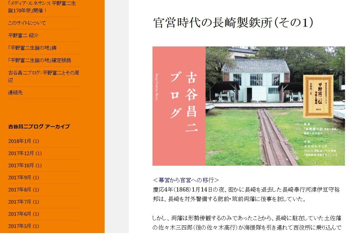 古谷昌二ブログ01月