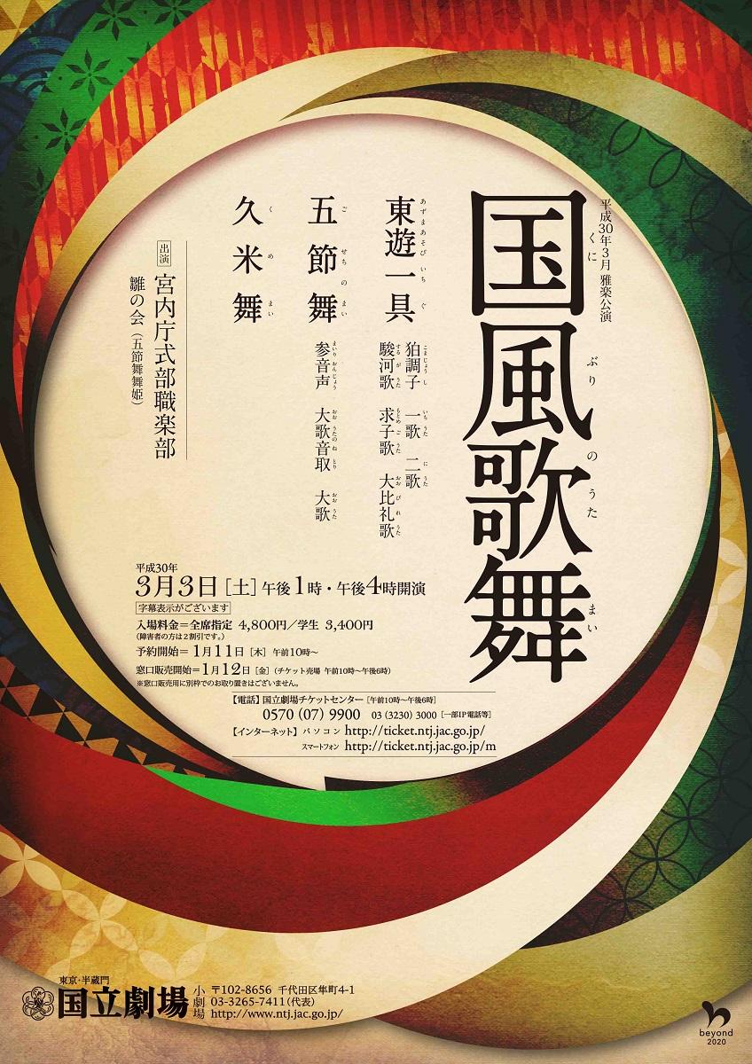 00国風歌舞_01