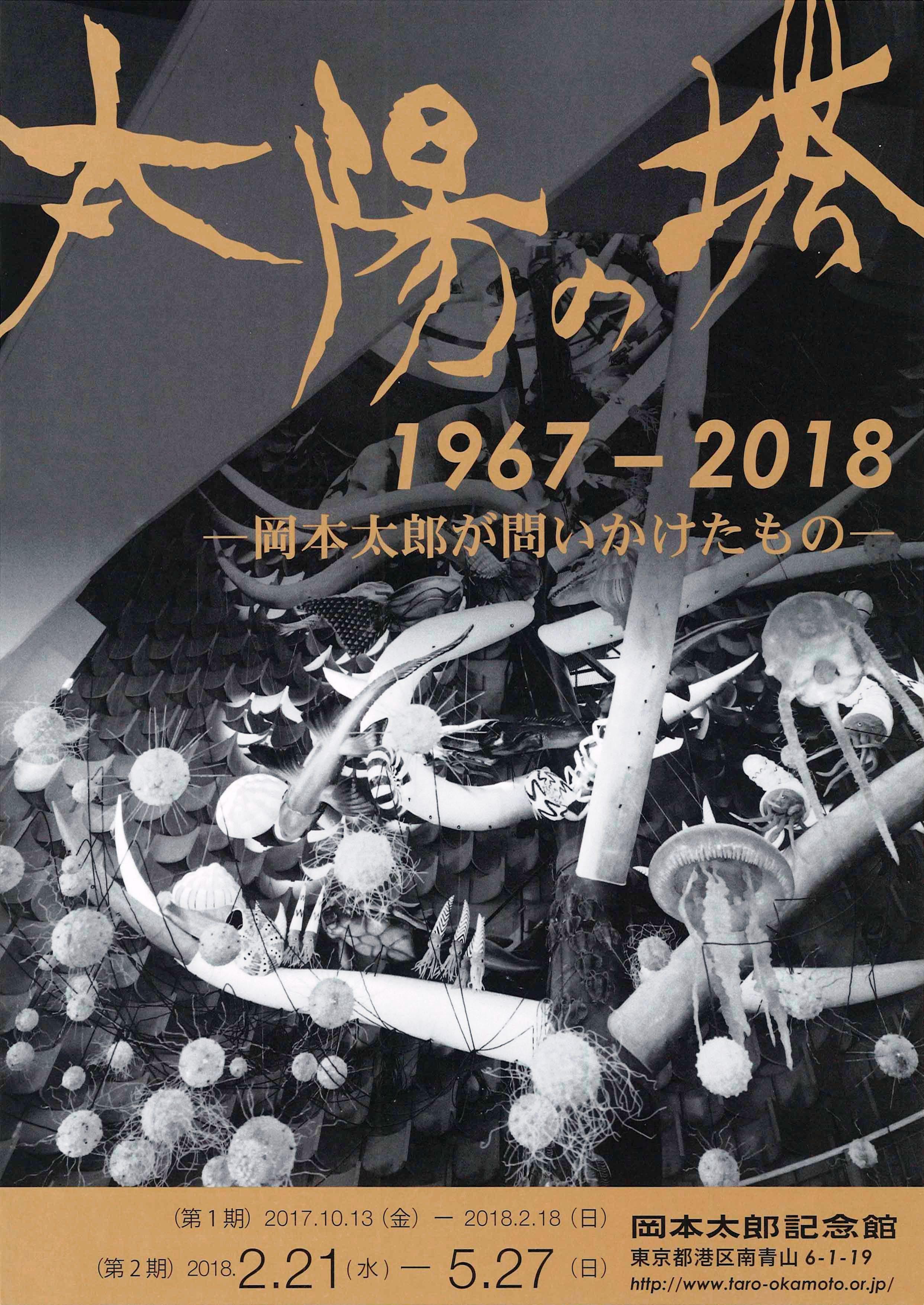 岡本太郎_01