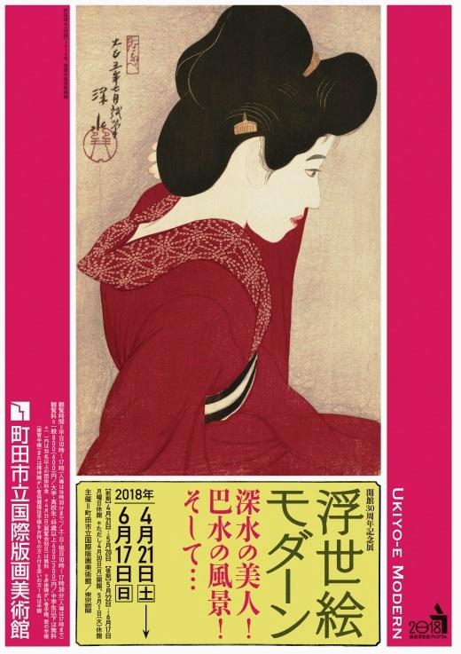 町田市立国際版画美術館おもて