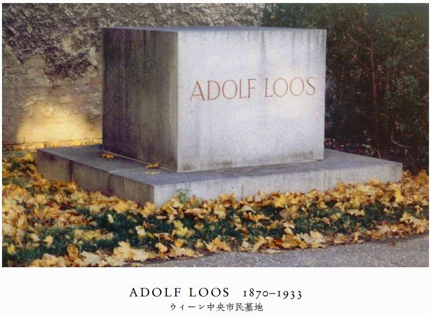アドルフ・ロース墓地 ウィーン中央市民墓地