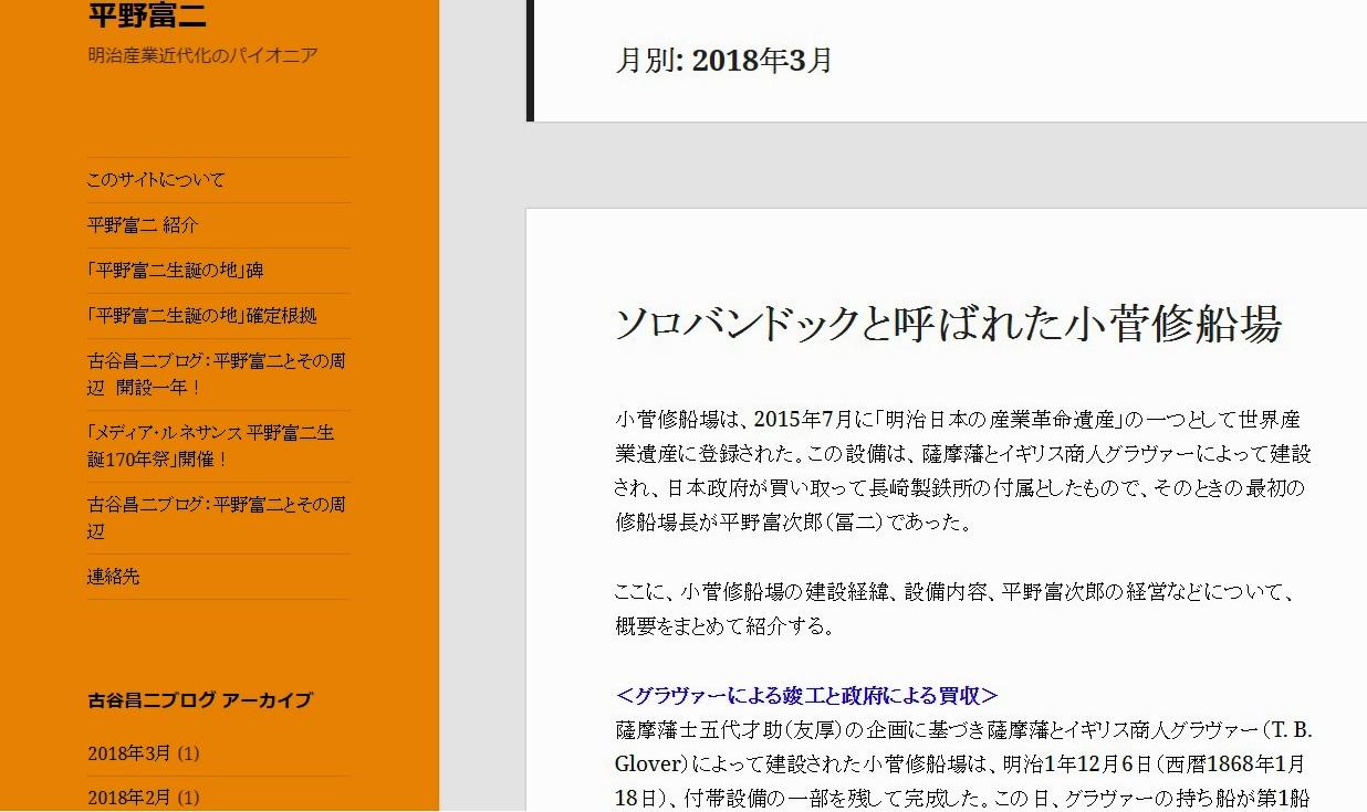 古谷昌二ブログ03月