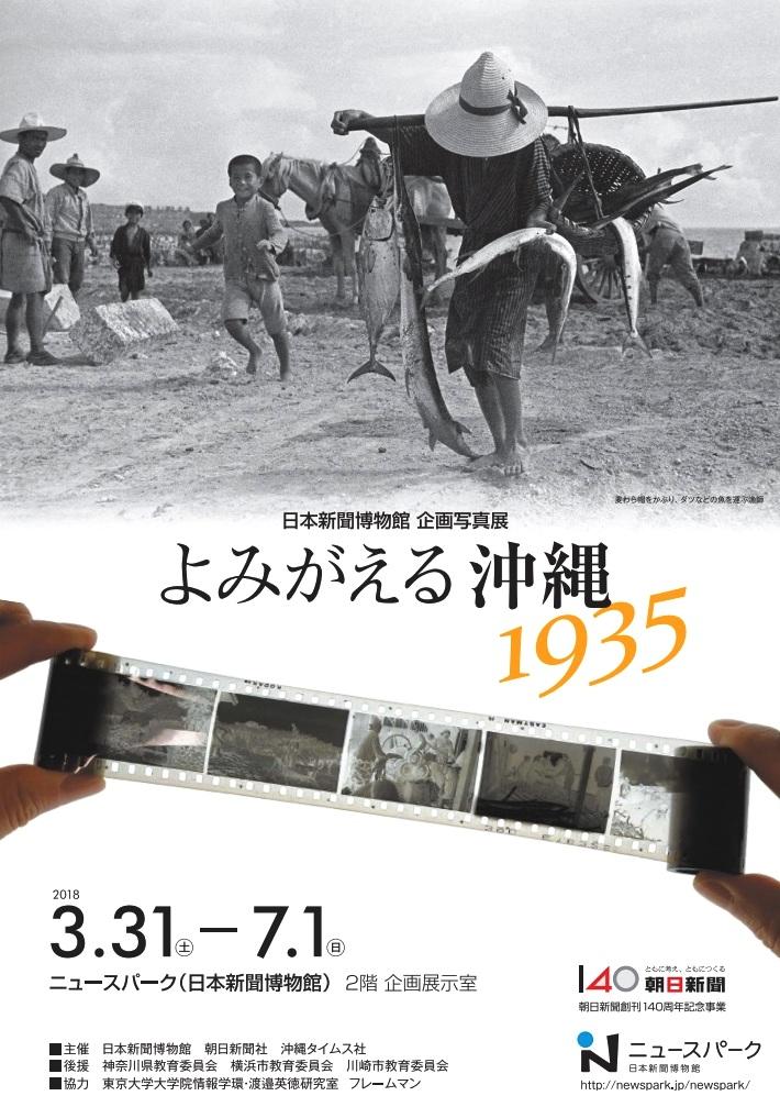 日本新聞博物館01