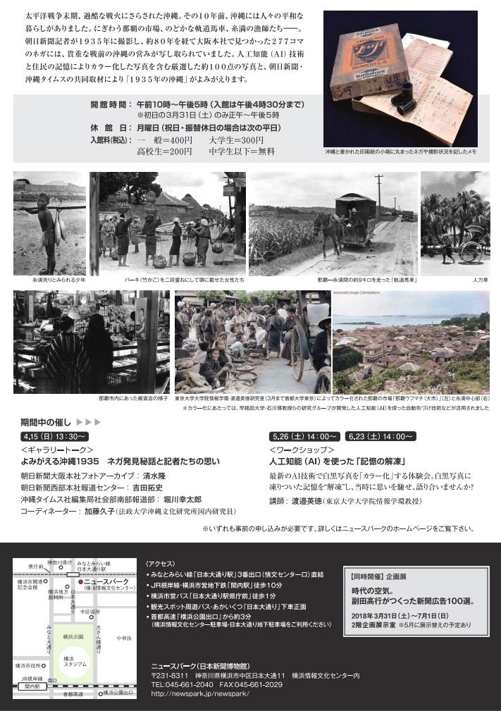 日本新聞博物館02