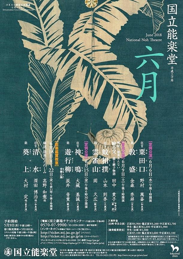 能楽堂6月03