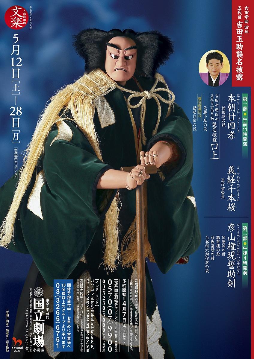 5月文楽公演-団体ちらし-表面