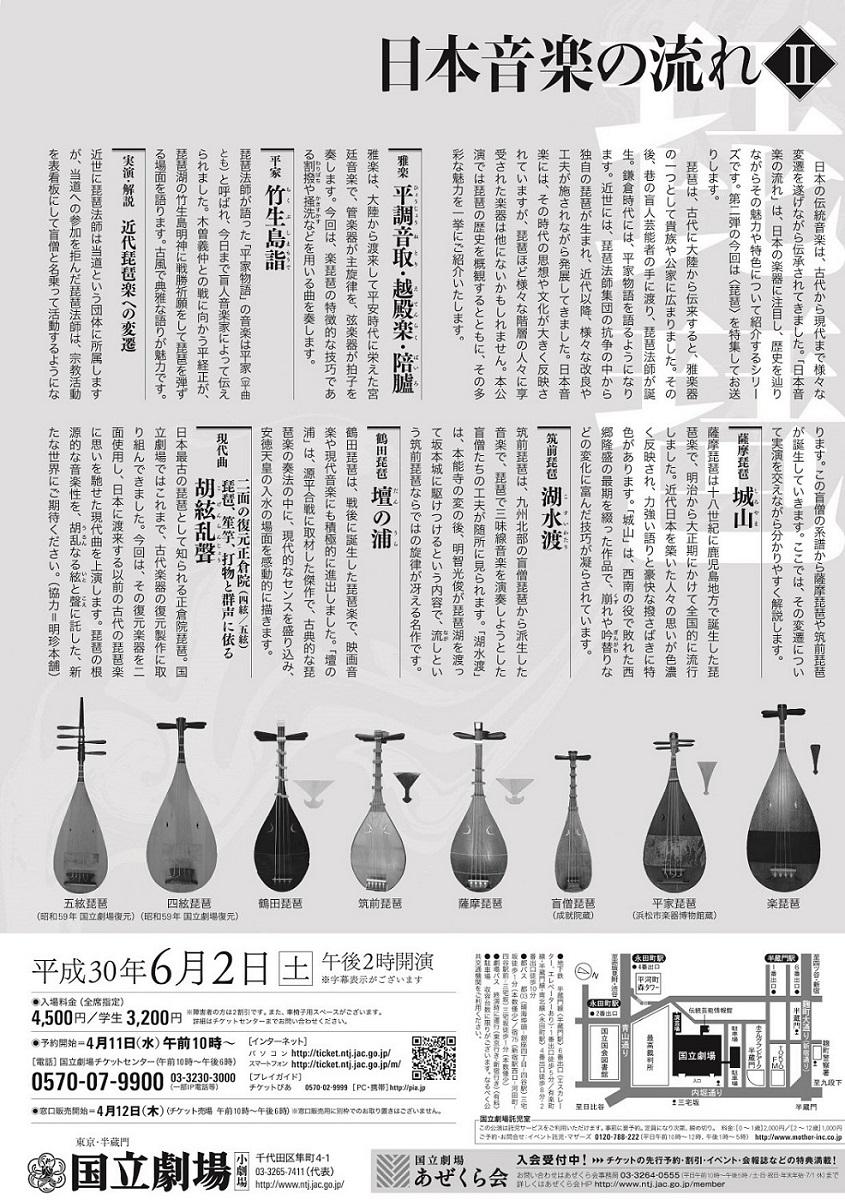 H30-6hougaku-ura