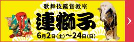 bnr_2018_6kabuki
