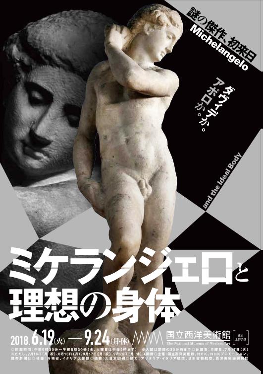 西洋美術館01