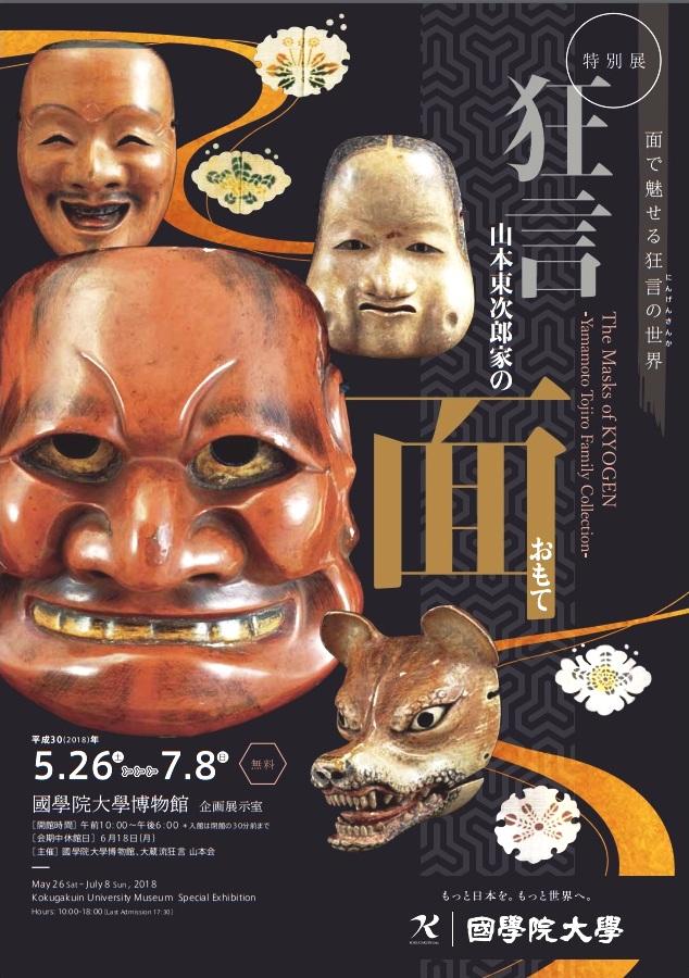 kokugaku 01