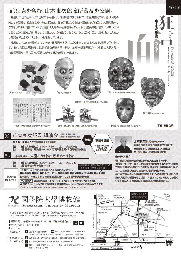 kokugaku 02