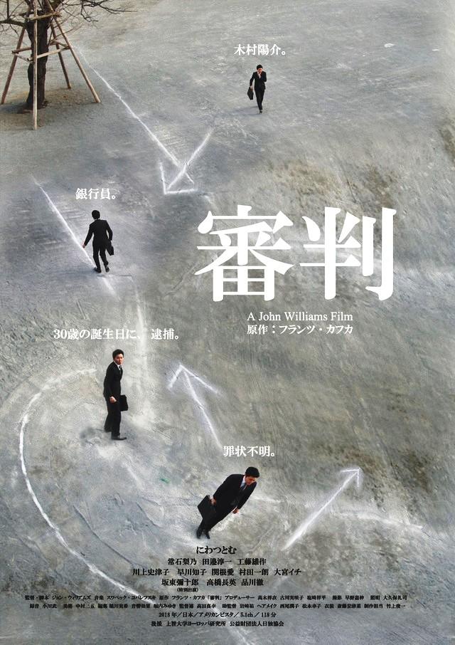 shinpan_poster
