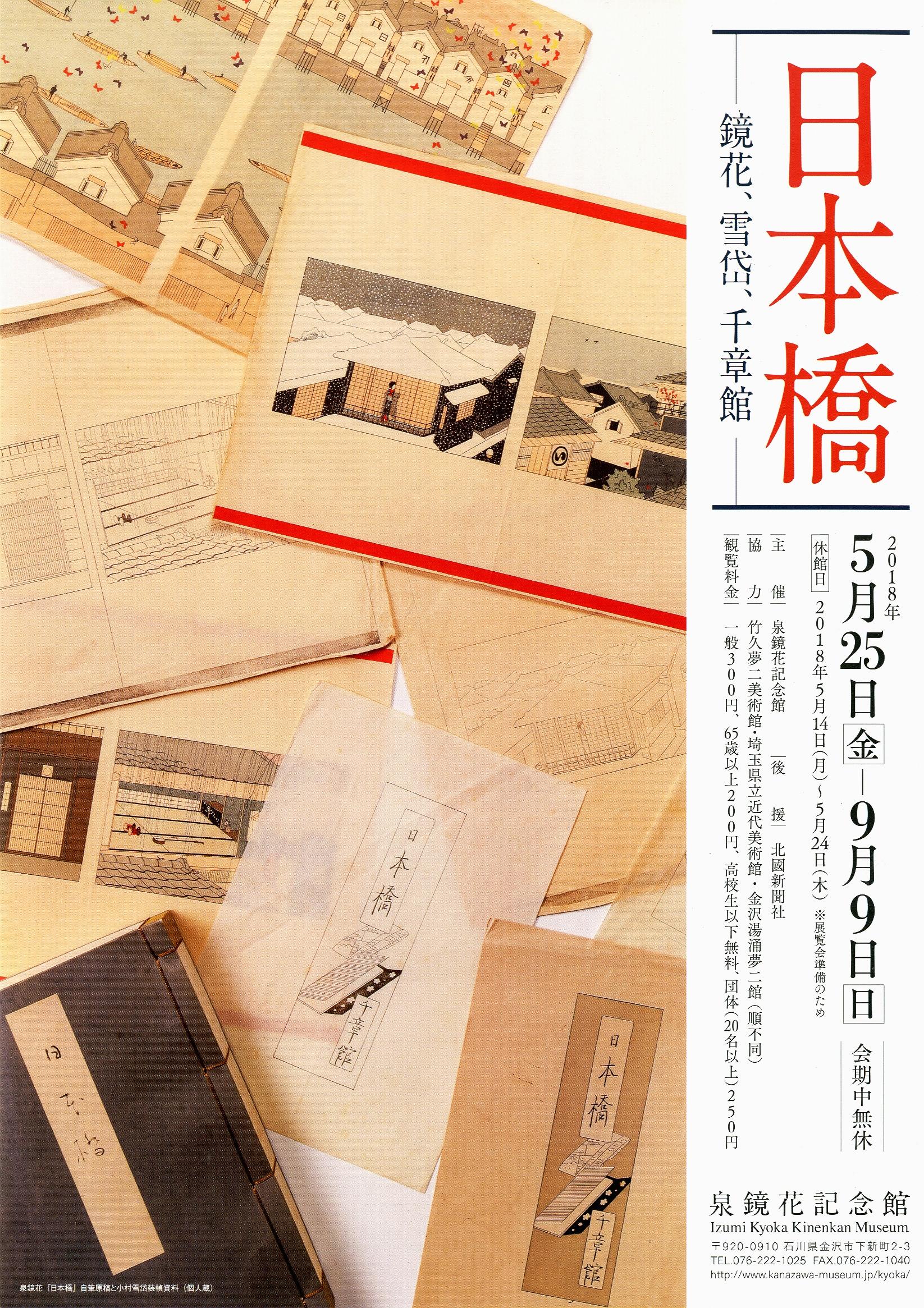泉鏡花記念館「日本橋」表