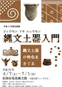 H30土器展ポスターA4