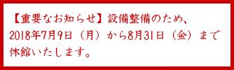 home_notice