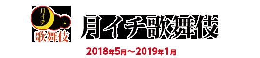 tsukiichi18_bnr_ttl