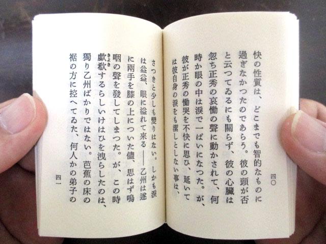 杉本昭生06