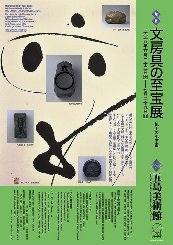 五島美術館文具