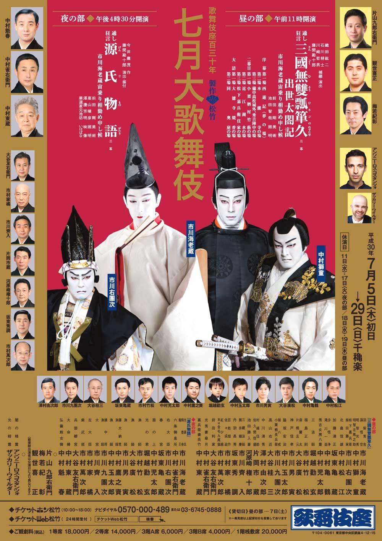 歌舞伎座七月