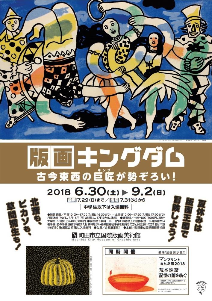 町田市立国際版画美術館01