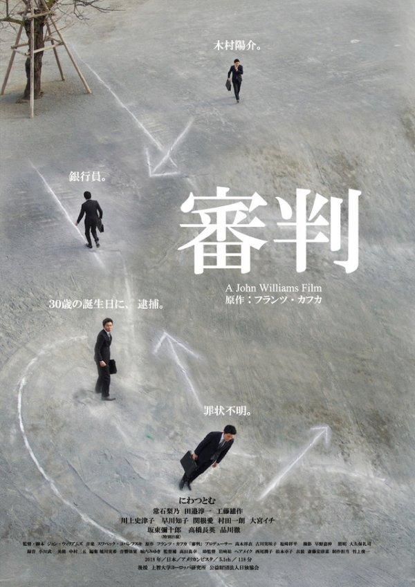 600X849__shinpan_poster