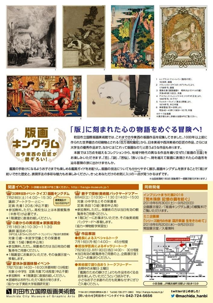 町田市立国際版画美術館02