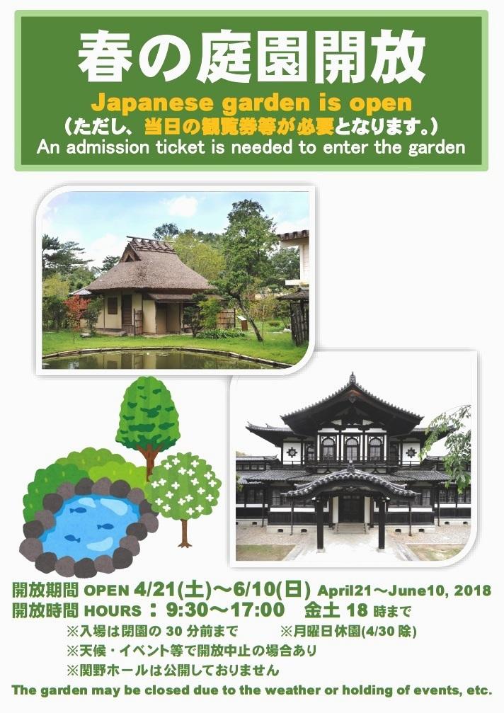 奈良国博庭園