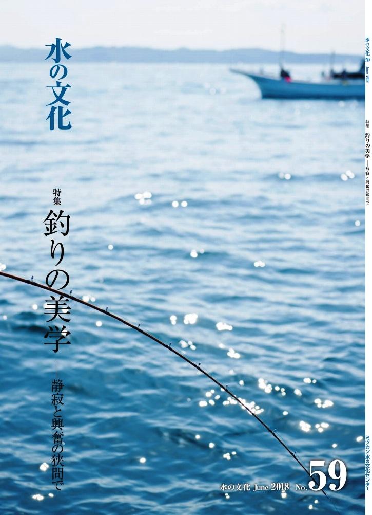 水の文化59