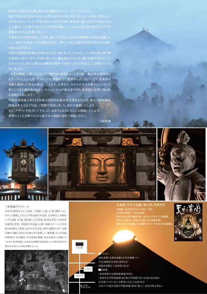 東大寺ウラ